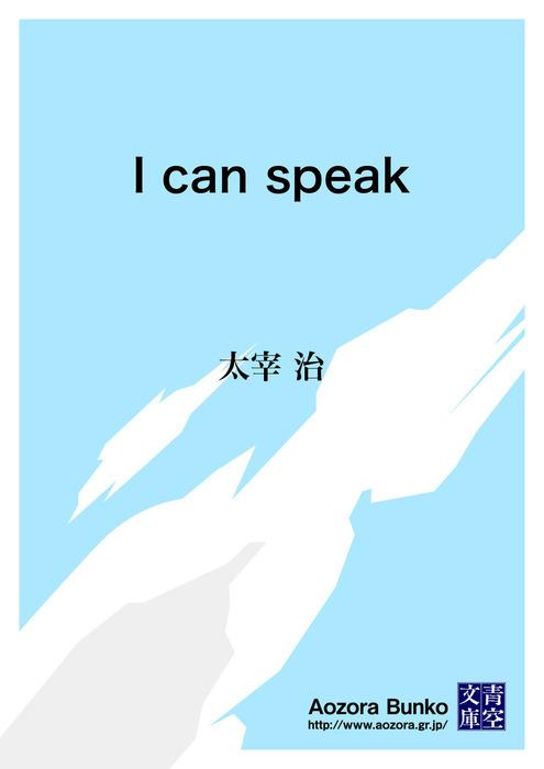 I can speak拡大写真