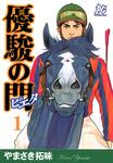 優駿の門-ピエタ- 1-電子書籍