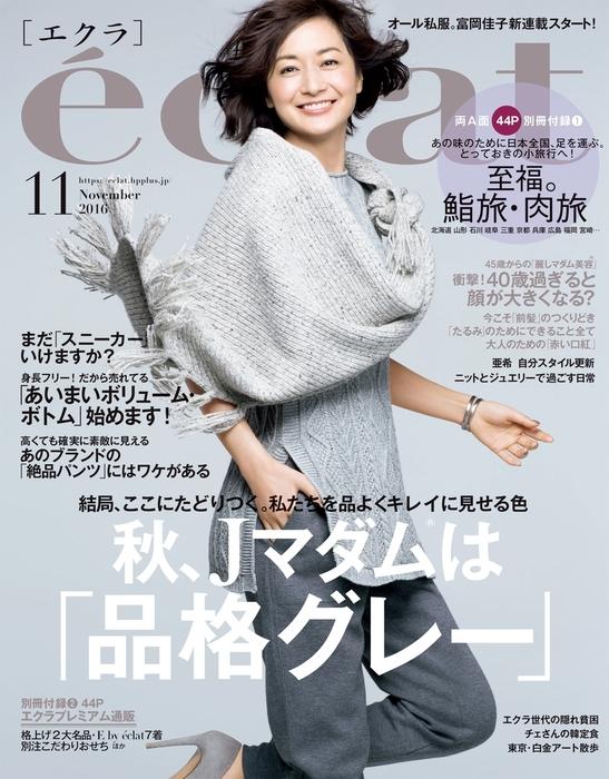 eclat 2016年11月号拡大写真
