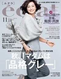 eclat 2016年11月号-電子書籍
