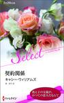 契約関係【ハーレクイン・セレクト版】-電子書籍
