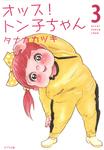 オッス! トン子ちゃん 3-電子書籍