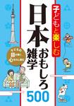 子どもと楽しむ 日本おもしろ雑学500-電子書籍