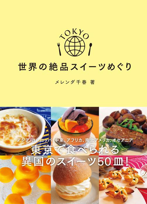 TOKYO 世界の絶品スイーツめぐり拡大写真