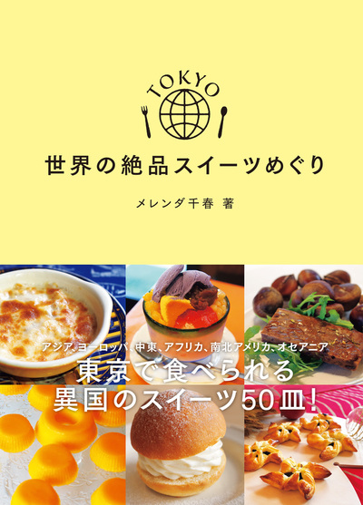 TOKYO 世界の絶品スイーツめぐり-電子書籍