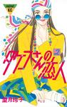 タケコさんの恋人(2)-電子書籍