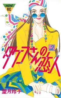 タケコさんの恋人(2)
