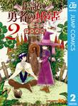 伝説の勇者の婚活 2-電子書籍