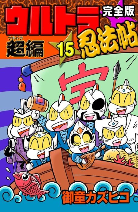 完全版 ウルトラ忍法帖 (15) 超(ウルトラ)編拡大写真