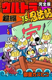 完全版 ウルトラ忍法帖 (15) 超(ウルトラ)編-電子書籍
