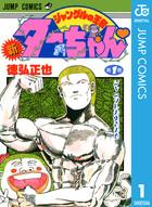 新ジャングルの王者ターちゃん(ジャンプコミックスDIGITAL)