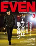 EVEN 2017年3月号 Vol.101-電子書籍