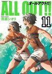 ALL OUT!!(11)-電子書籍