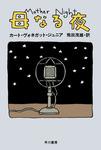 母なる夜-電子書籍