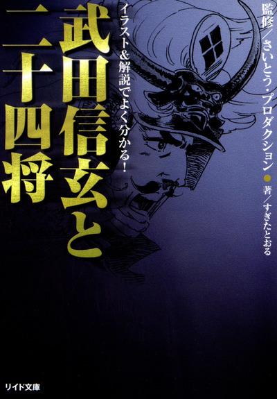 武田信玄と二十四将-電子書籍