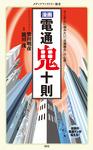 漫画・電通鬼十則-電子書籍