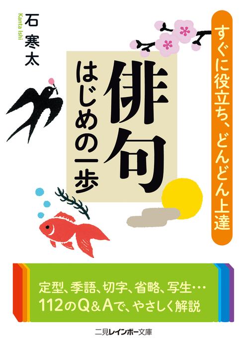俳句はじめの一歩-電子書籍-拡大画像