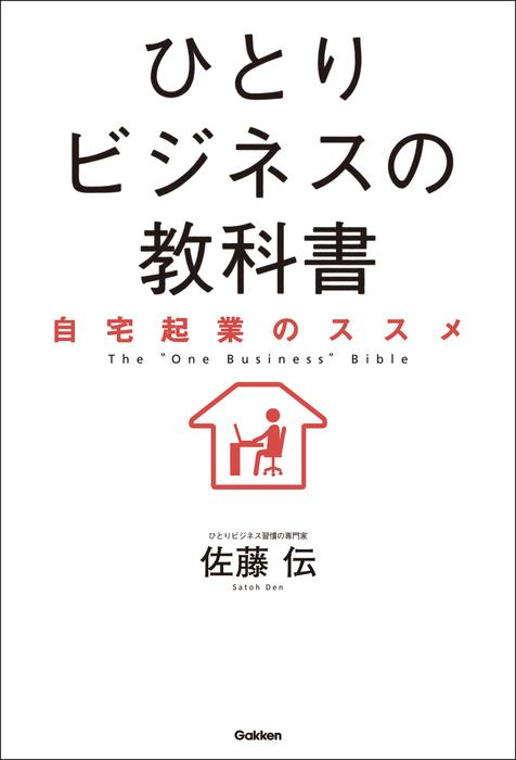 ひとりビジネスの教科書 自宅起業のススメ拡大写真