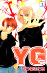 YG(ワイジー)1巻-電子書籍