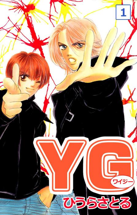 YG(ワイジー)1巻拡大写真
