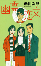 幽霊シリーズ(文春e-book)