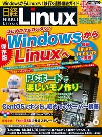 日経Linux(リナックス) 2014年 06月号 [雑誌]