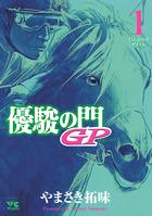 「優駿の門GP(ヤングチャンピオン・コミックス)」シリーズ