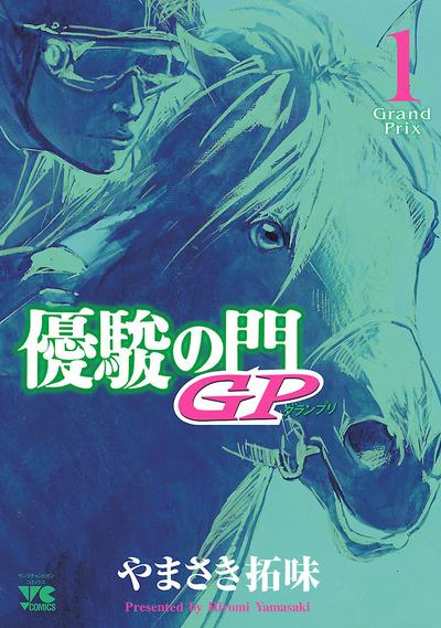 優駿の門GP 1-電子書籍