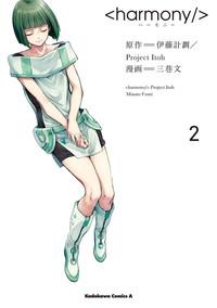 ハーモニー(2)-電子書籍
