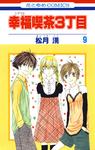 幸福喫茶3丁目 9巻-電子書籍
