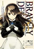 「ブレイブリーデフォルト フライングフェアリー(ファミ通クリアコミックス)」シリーズ