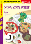 地球の歩き方 D12 韓国 2017-2018 【分冊】 1 ソウル、仁川と京畿道-電子書籍