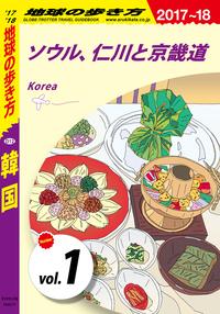 地球の歩き方 D12 韓国 2017-2018 【分冊】 1 ソウル、仁川と京畿道