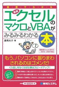 図解でわかる 最新エクセルのマクロとVBAがみるみるわかる本-電子書籍