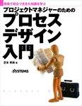 プロジェクトマネジャーのためのプロセスデザイン入門(日経BP Next ICT選書)-電子書籍
