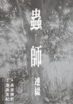 蟲師~連綴~ 二〇〇四〇七〇九-二〇〇六〇八〇八-電子書籍
