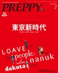 PREPPY 2017年2月号-電子書籍