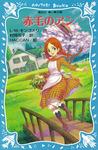 青い鳥文庫 赤毛のアン(1)-電子書籍