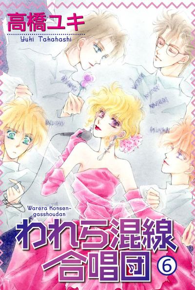 われら混線合唱団 / 6-電子書籍