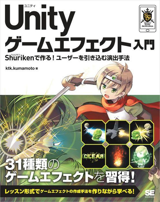 Unity ゲームエフェクト入門 Shurikenで作る!ユーザーを引き込む演出手法拡大写真