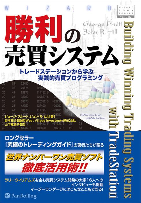 勝利の売買システム ──トレードステーションから学ぶ実践的売買プログラミング拡大写真
