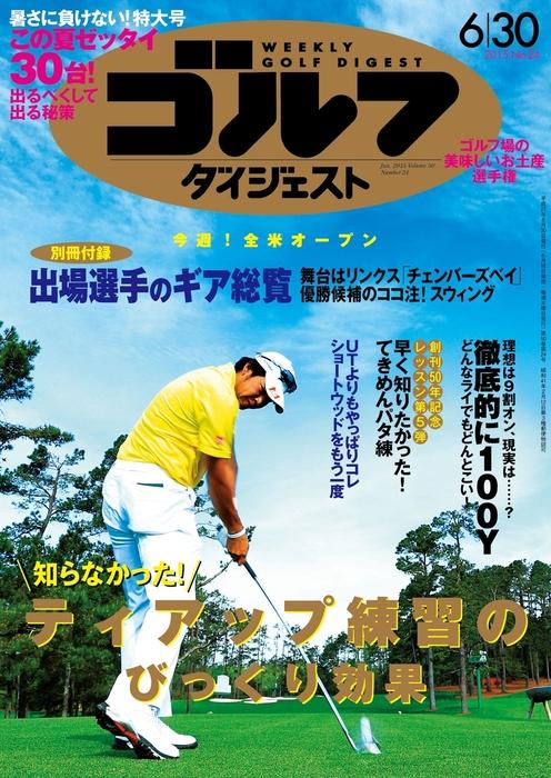 週刊ゴルフダイジェスト 2015/6/30号拡大写真