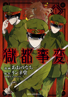 獄都事変(MFC ジーンピクシブシリーズ)