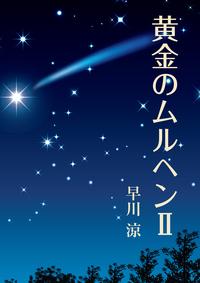 黄金のムルヘンII-電子書籍