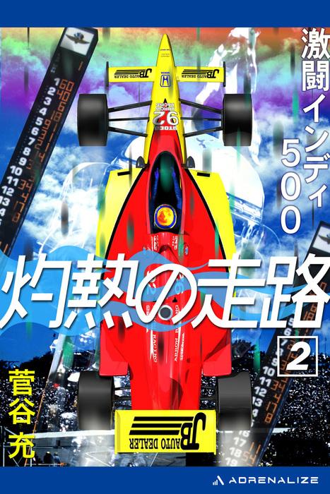 灼熱の走路(2) 激闘インディ500-電子書籍-拡大画像