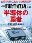 週刊東洋経済 2017年5月27日号-電子書籍
