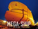 MEGA-SHIP 日本の現場「造船篇」