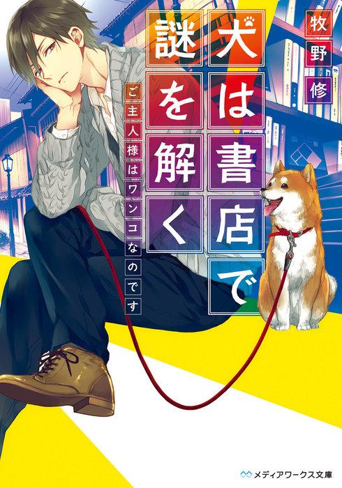 犬は書店で謎を解く ご主人様はワンコなのです拡大写真