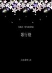 泉鏡花 現代語訳集1 歌行燈-電子書籍