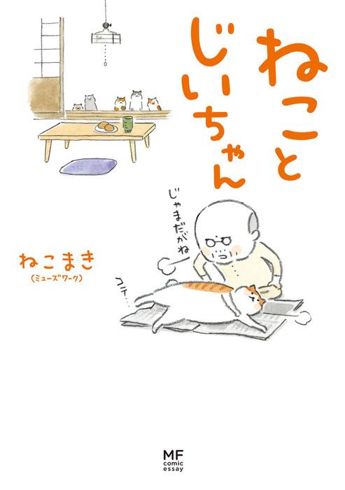 【電子限定フルカラー版】ねことじいちゃん-電子書籍-拡大画像